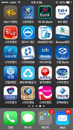 아이폰의 뱅킹앱 아이콘 목록20개, 자세한내용은 다음 표 참조