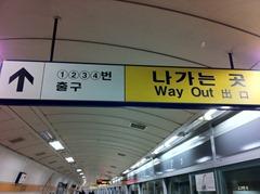 지하철 나가는 곳 출구번호 확대촬영