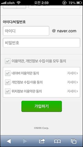 모바일웹 네이버회원가입 - 약관동의
