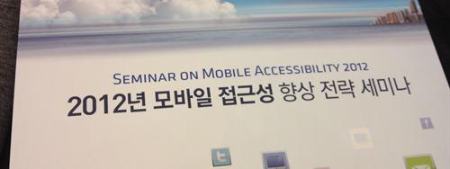2012년 모바일 접근성 향상 전략 세미나, 자료집