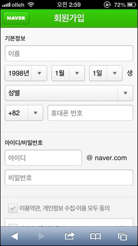 모바일웹 네이버회원가입 - 정보입력1