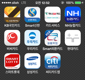 아이폰의 카드사앱 아이콘 목록11개, 자세한내용은 다음 표 참조