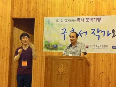강연하는 구효서 작가와 좌측에서 수화통역을 하는 사람
