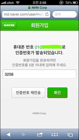 모바일웹 네이버회원가입 - 휴대폰인증