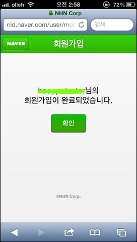 모바일웹 네이버회원가입 - 가입완료