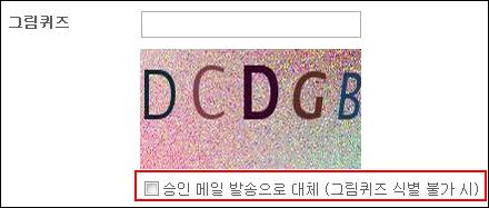 myid.net의 captcha는 승인메일발송을 대체수단으로 제공한다.